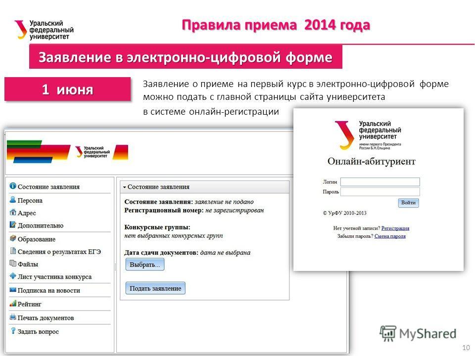 Заявление в электронно-цифровой форме Правила приема 2014 года 10 1 июня Заявление о приеме на первый курс в электронно-цифровой форме можно подать с главной страницы сайта университета в системе онлайн-регистрации