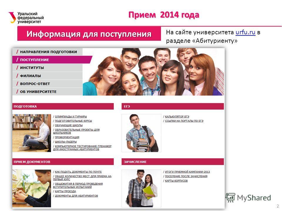 Информация для поступления Прием 2014 года 2 На сайте университета urfu.ru в разделе «Абитуриенту»urfu.ru