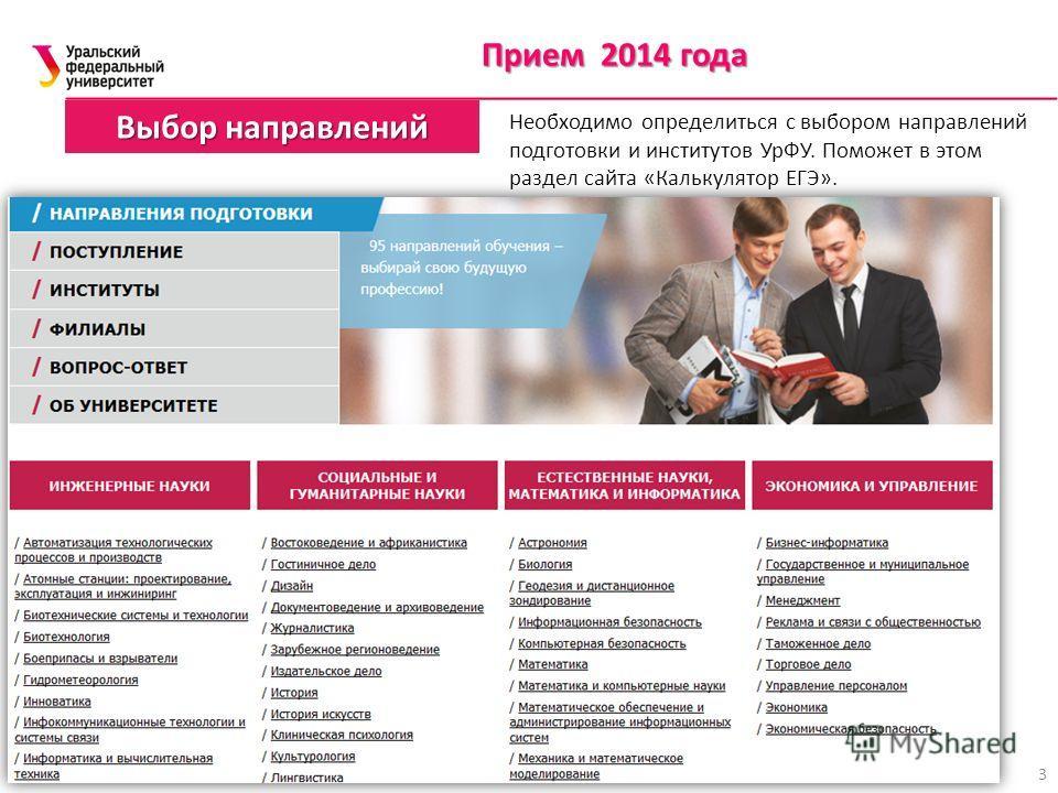 Выбор направлений Прием 2014 года 3 Необходимо определиться с выбором направлений подготовки и институтов УрФУ. Поможет в этом раздел сайта «Калькулятор ЕГЭ».