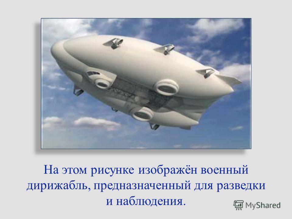 На этом рисунке изображён военный дирижабль, предназначенный для разведки и наблюдения.