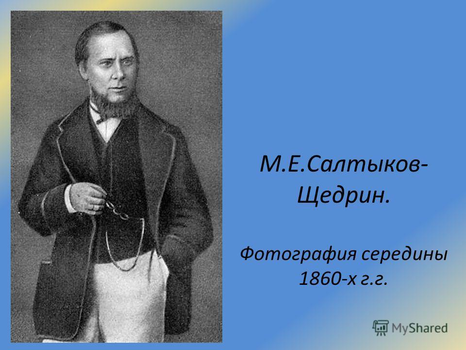 М.Е.Салтыков- Щедрин. Фотография середины 1860-х г.г.