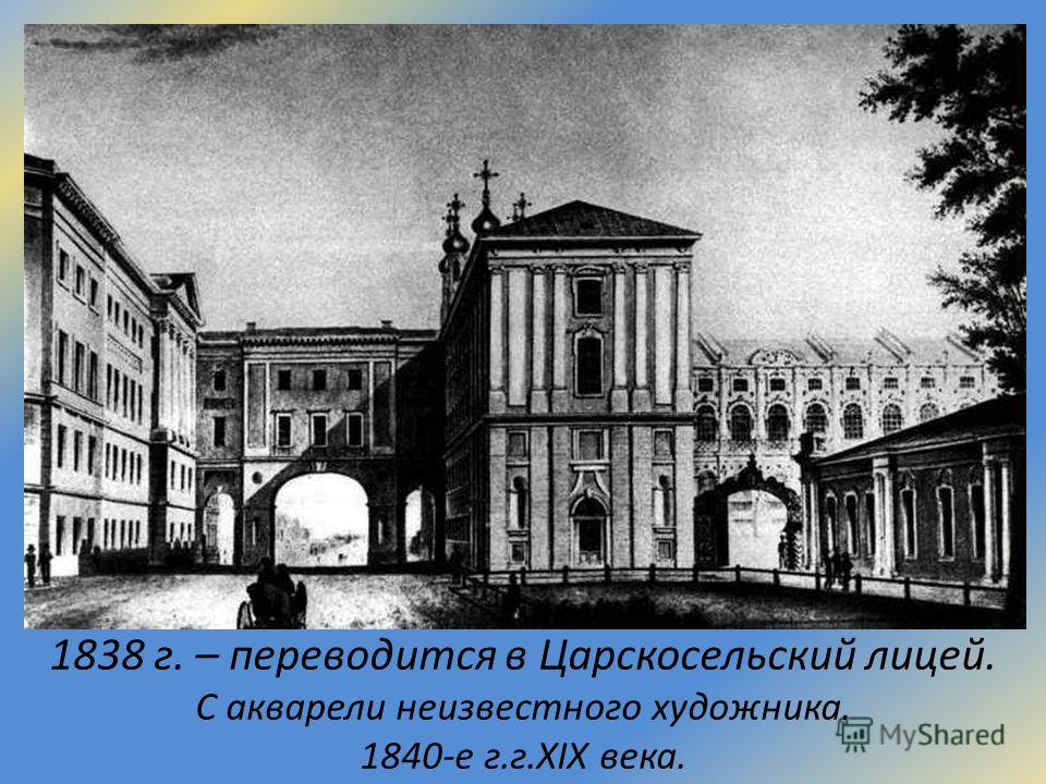 1838 г. – переводится в Царскосельский лицей. С акварели неизвестного художника. 1840-е г.г.XIX века.