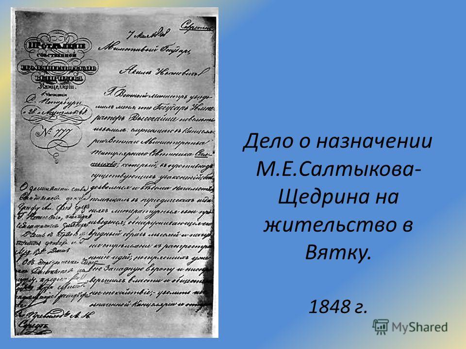 Дело о назначении М.Е.Салтыкова- Щедрина на жительство в Вятку. 1848 г.