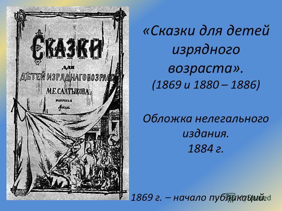«Сказки для детей изрядного возраста». (1869 и 1880 – 1886) Обложка нелегального издания. 1884 г. 1869 г. – начало публикаций.