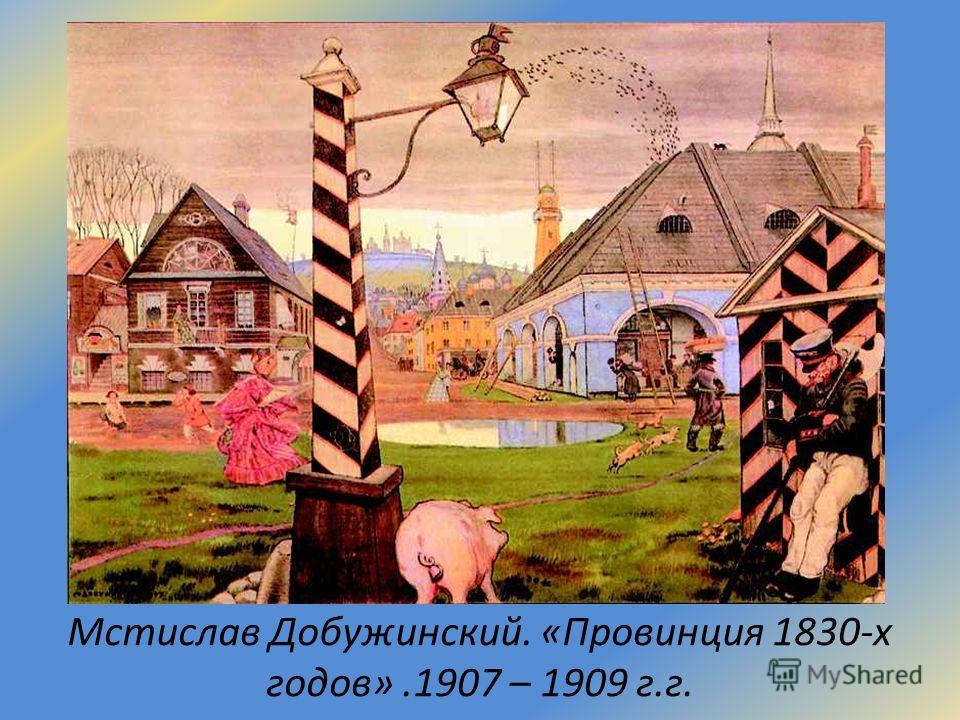 Мстислав Добужинский. «Провинция 1830-х годов».1907 – 1909 г.г.