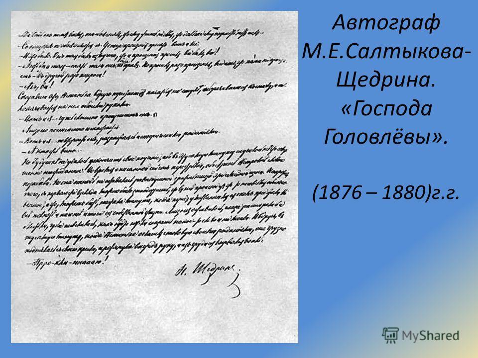 Автограф М.Е.Салтыкова- Щедрина. «Господа Головлёвы». (1876 – 1880)г.г.
