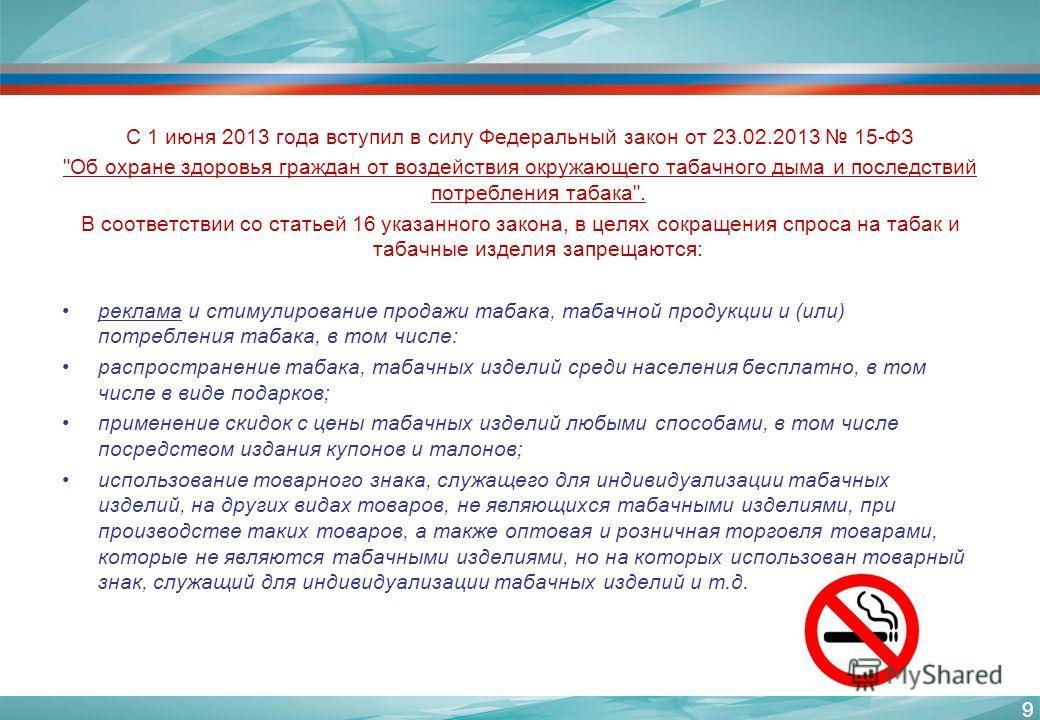 С 1 июня 2013 года вступил в силу Федеральный закон от 23.02.2013 15-ФЗ