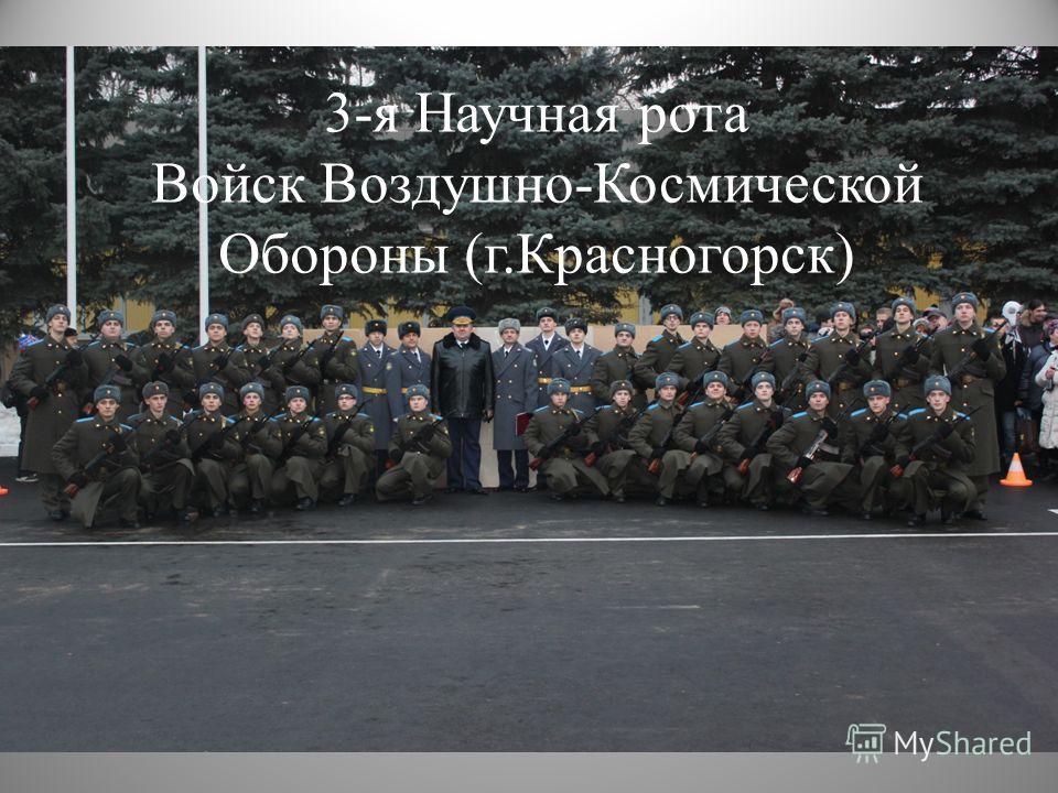 3-я Научная рота Войск Воздушно-Космической Обороны (г.Красногорск) 1