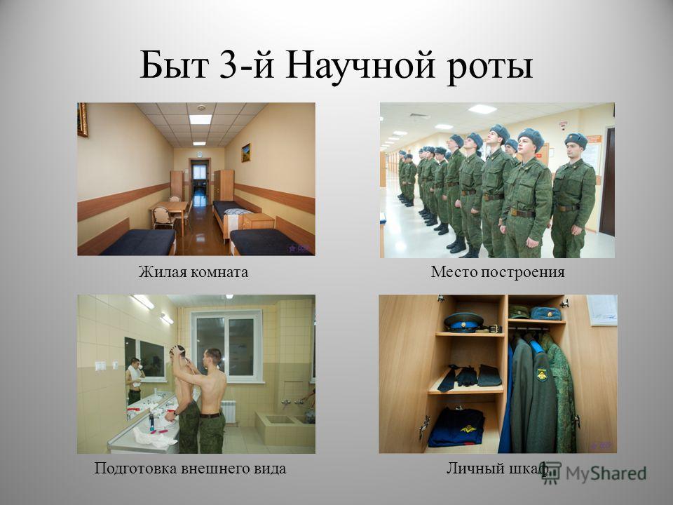 Быт 3-й Научной роты Жилая комнатаМесто построения Подготовка внешнего видаЛичный шкаф