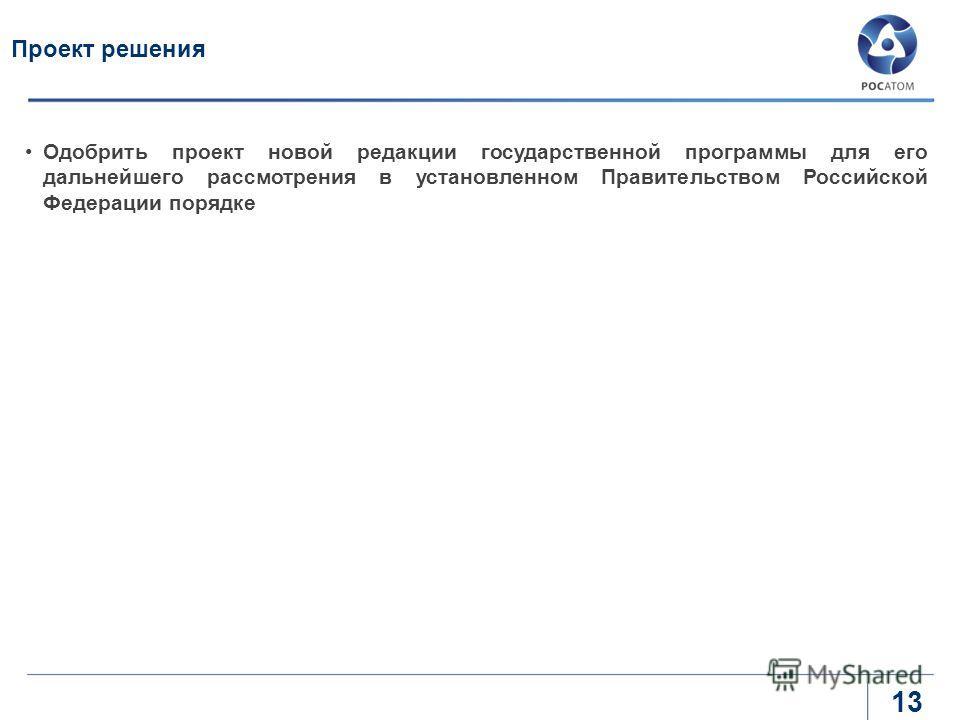 Проект решения Одобрить проект новой редакции государственной программы для его дальнейшего рассмотрения в установленном Правительством Российской Федерации порядке 13