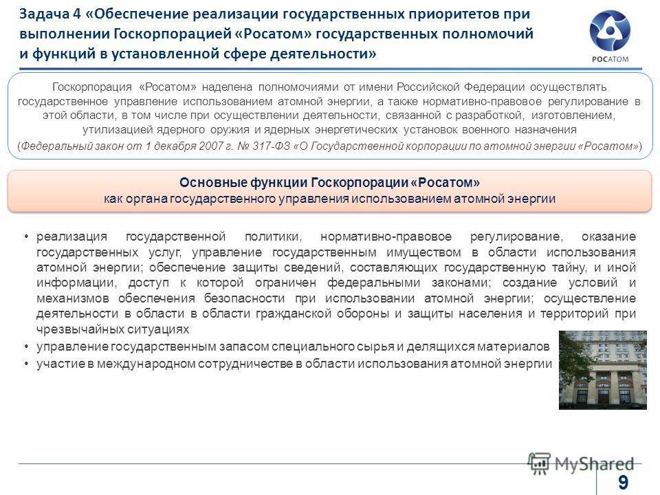 Госкорпорация «Росатом» наделена полномочиями от имени Российской Федерации осуществлять государственное управление использованием атомной энергии, а также нормативно-правовое регулирование в этой области, в том числе при осуществлении деятельности,