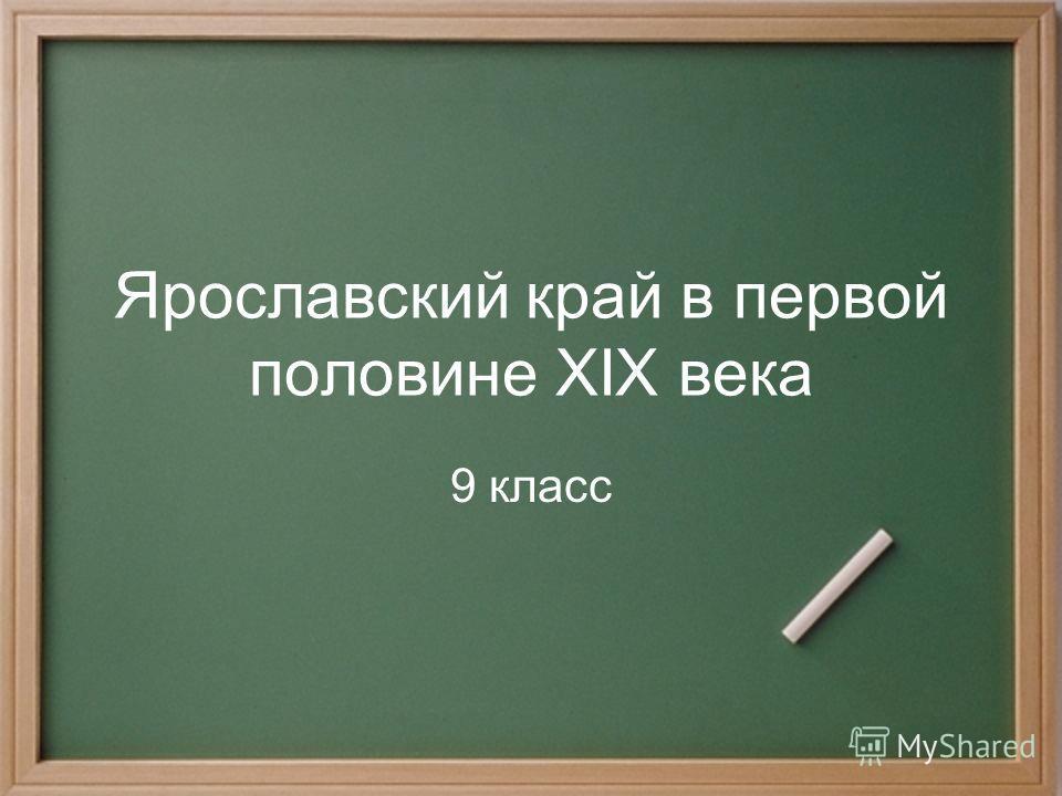 Ярославский край в первой половине XIX века 9 класс