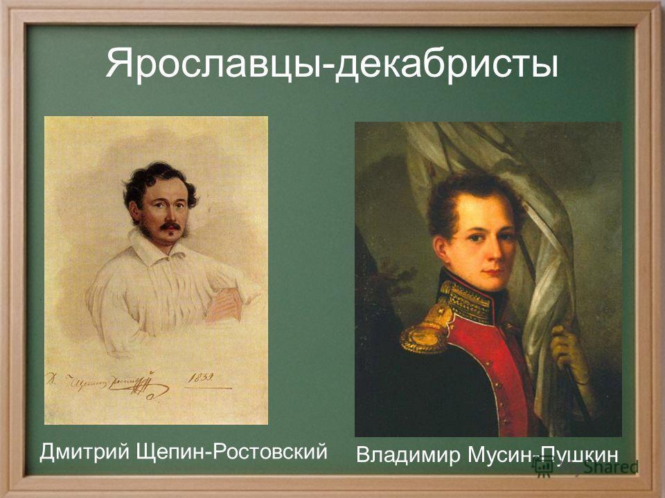 Ярославцы-декабристы Владимир Мусин-Пушкин Дмитрий Щепин-Ростовский