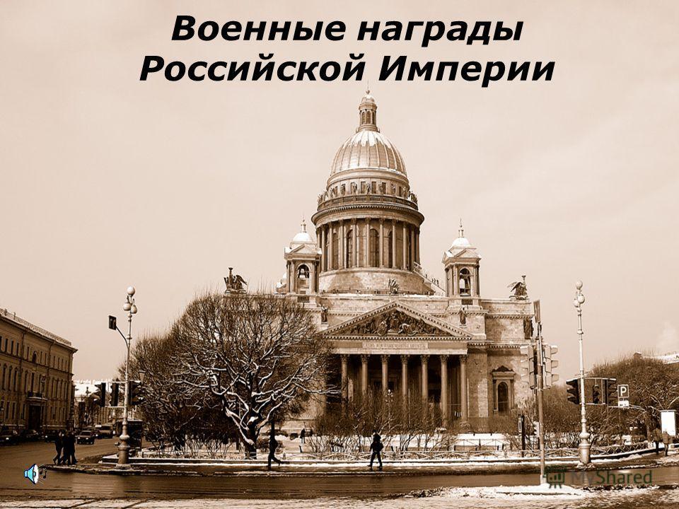 Военные награды Российской Империи