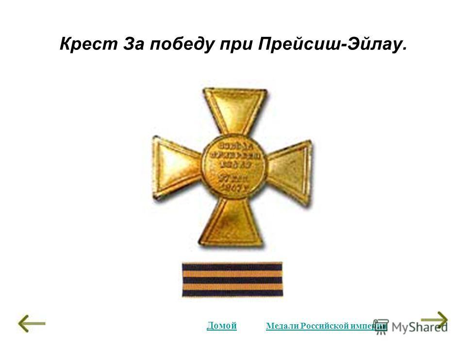 Крест За победу при Прейсиш-Эйлау. Домой Медали Российской империи