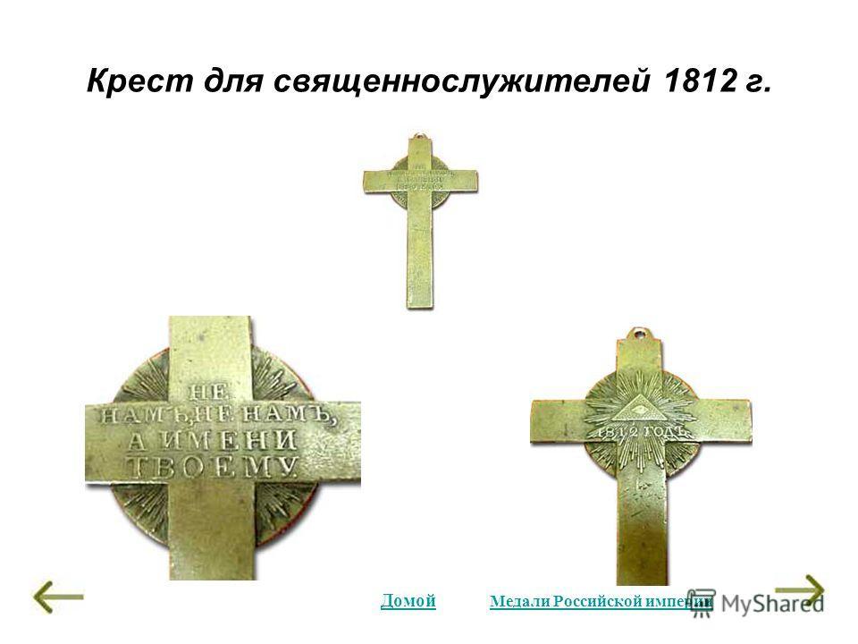 Крест для священнослужителей 1812 г. Домой Медали Российской империи