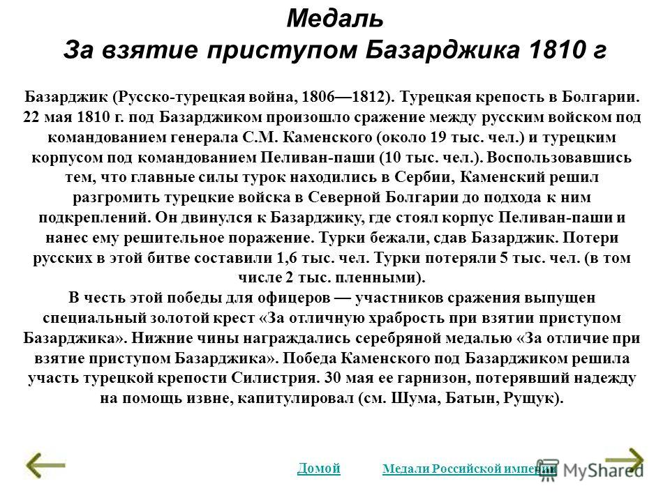 Медаль За взятие приступом Базарджика 1810 г Базарджик (Русско-турецкая война, 18061812). Турецкая крепость в Болгарии. 22 мая 1810 г. под Базарджиком произошло сражение между русским войском под командованием генерала С.М. Каменского (около 19 тыс.