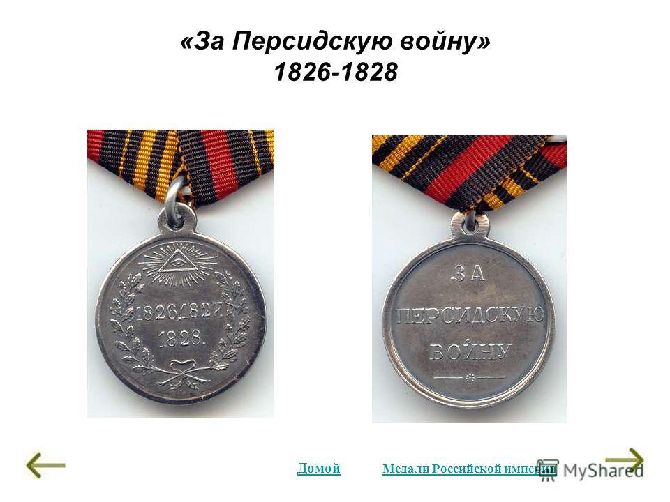 «За Персидскую войну» 1826-1828 Домой Медали Российской империи