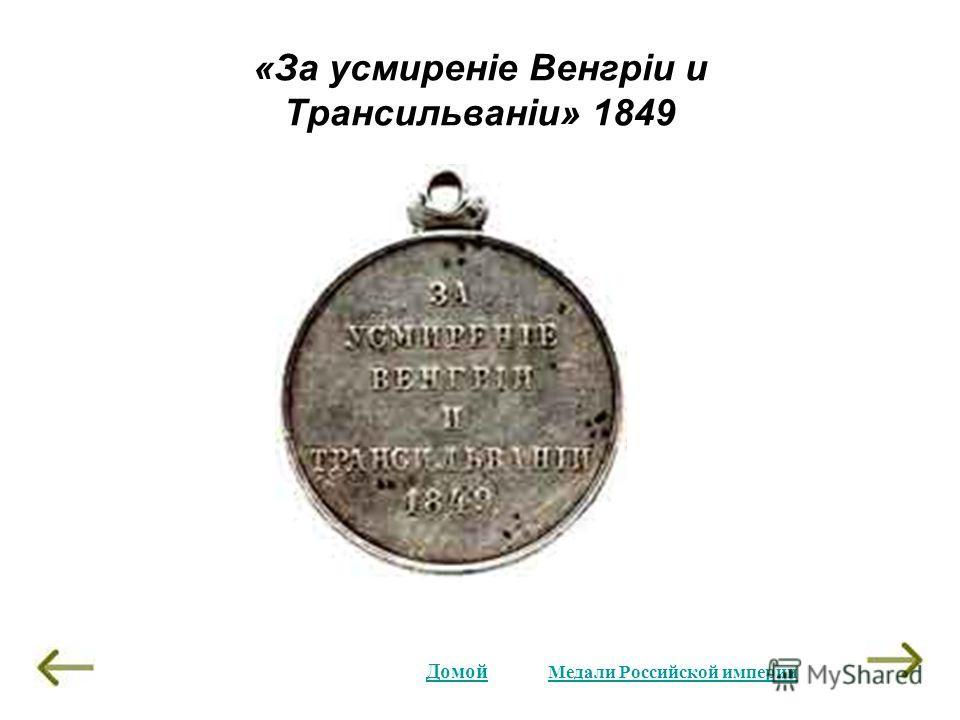 «За усмиренiе Венгрiи и Трансильванiи» 1849 Домой Медали Российской империи