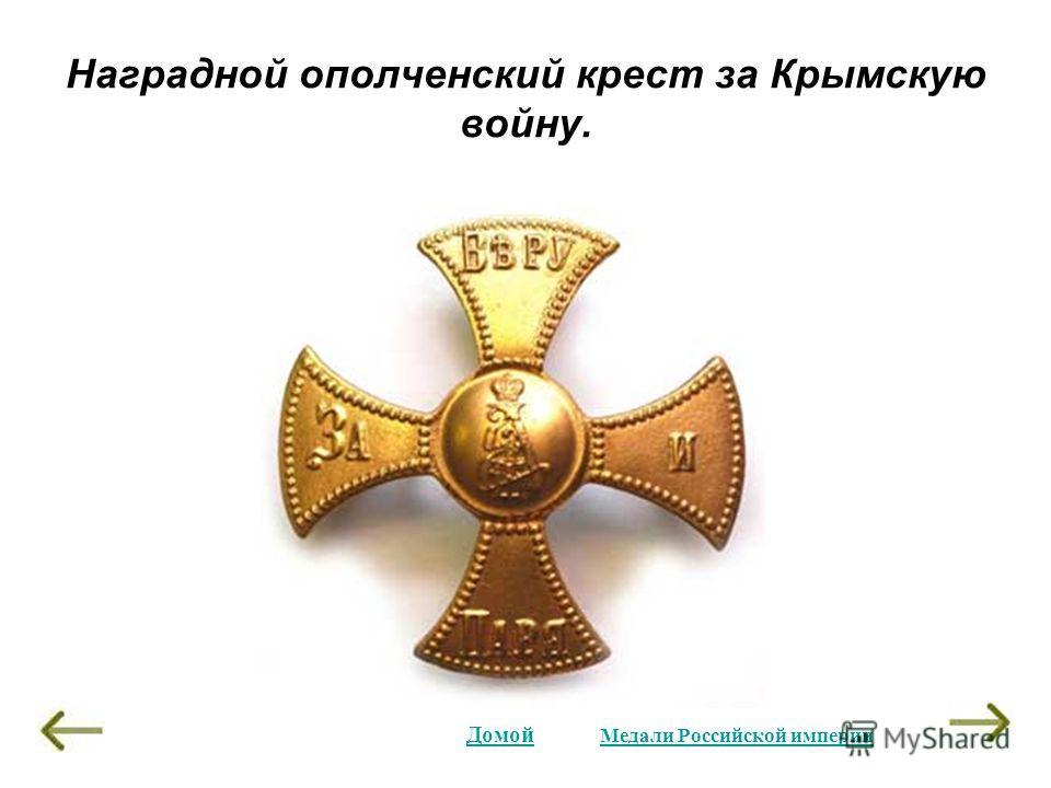 Наградной ополченский крест за Крымскую войну. Домой Медали Российской империи