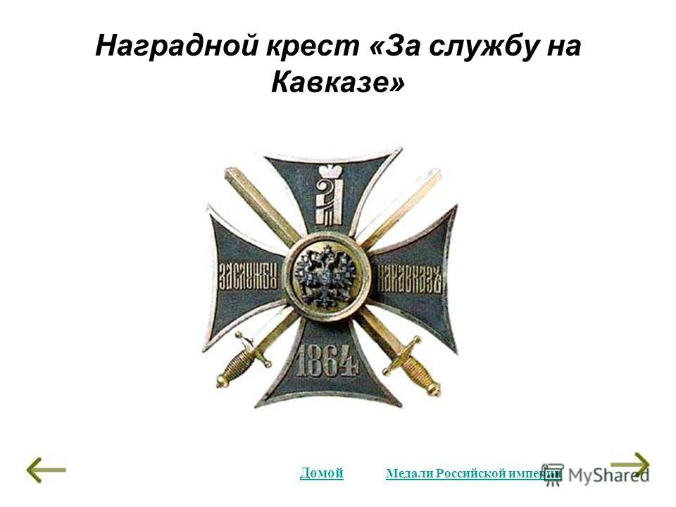 Наградной крест «За службу на Кавказе» Домой Медали Российской империи