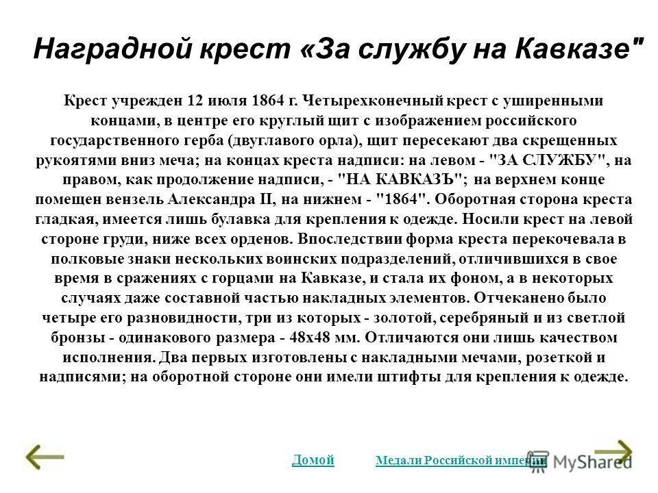 Наградной крест «За службу на Кавказе