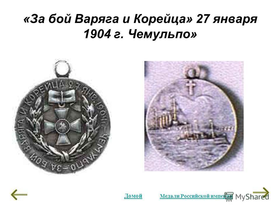 «За бой Варяга и Корейца» 27 января 1904 г. Чемульпо» Домой Медали Российской империи