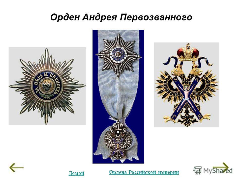 Орден Андрея Первозванного Домой Ордена Российской империи