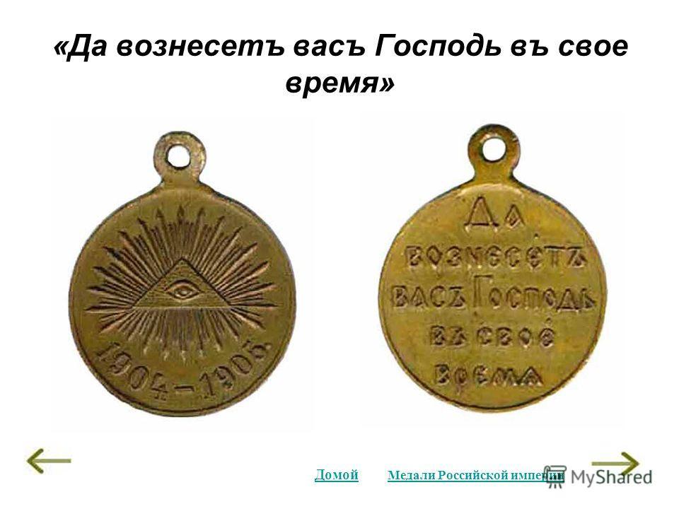 «Да вознесетъ васъ Господь въ свое время» Домой Медали Российской империи
