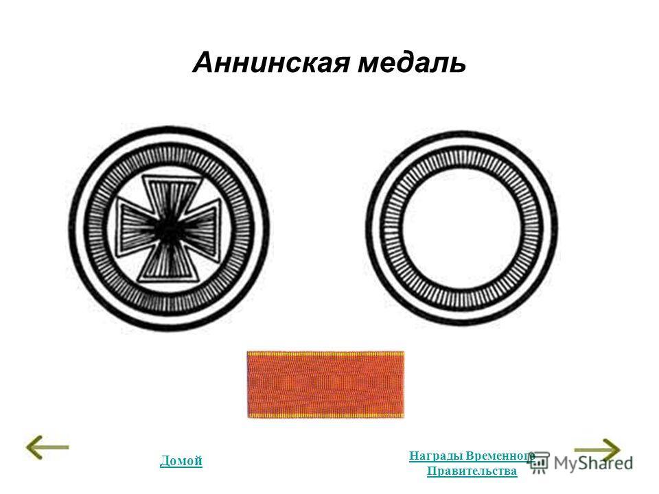Аннинская медаль Домой Награды Временного Правительства
