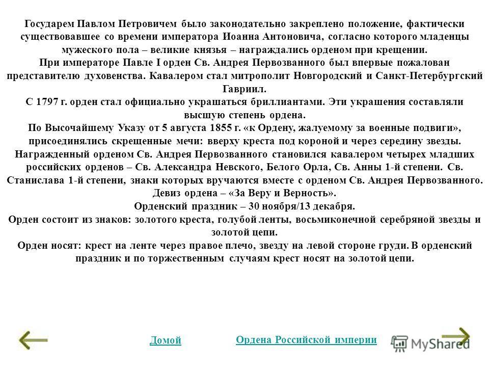 Государем Павлом Петровичем было законодательно закреплено положение, фактически существовавшее со времени императора Иоанна Антоновича, согласно которого младенцы мужеского пола – великие князья – награждались орденом при крещении. При императоре Па
