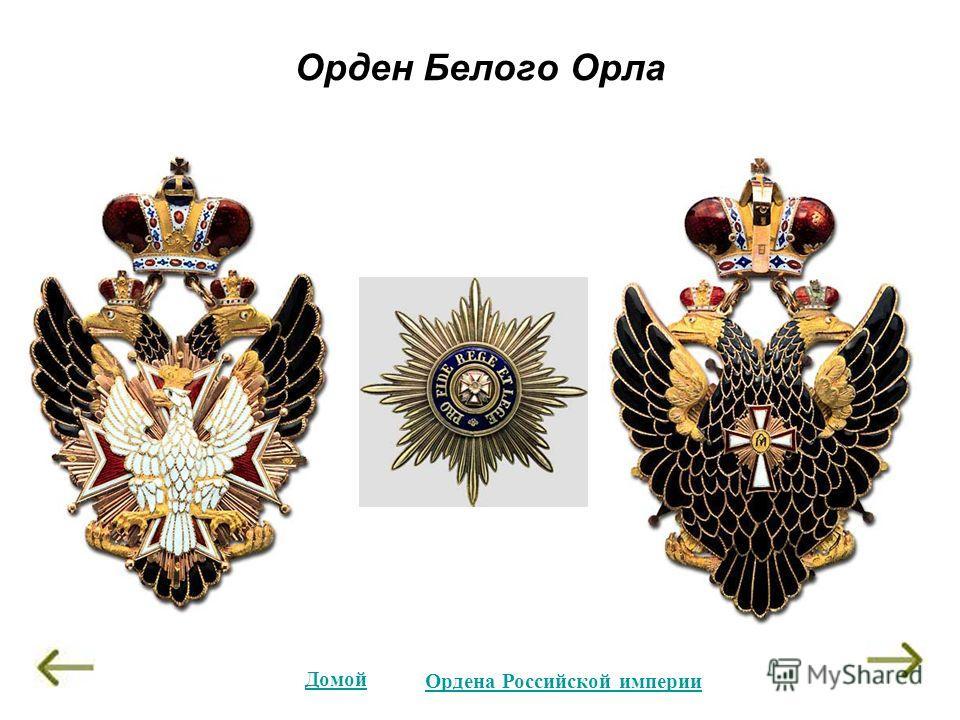Орден Белого Орла Домой Ордена Российской империи