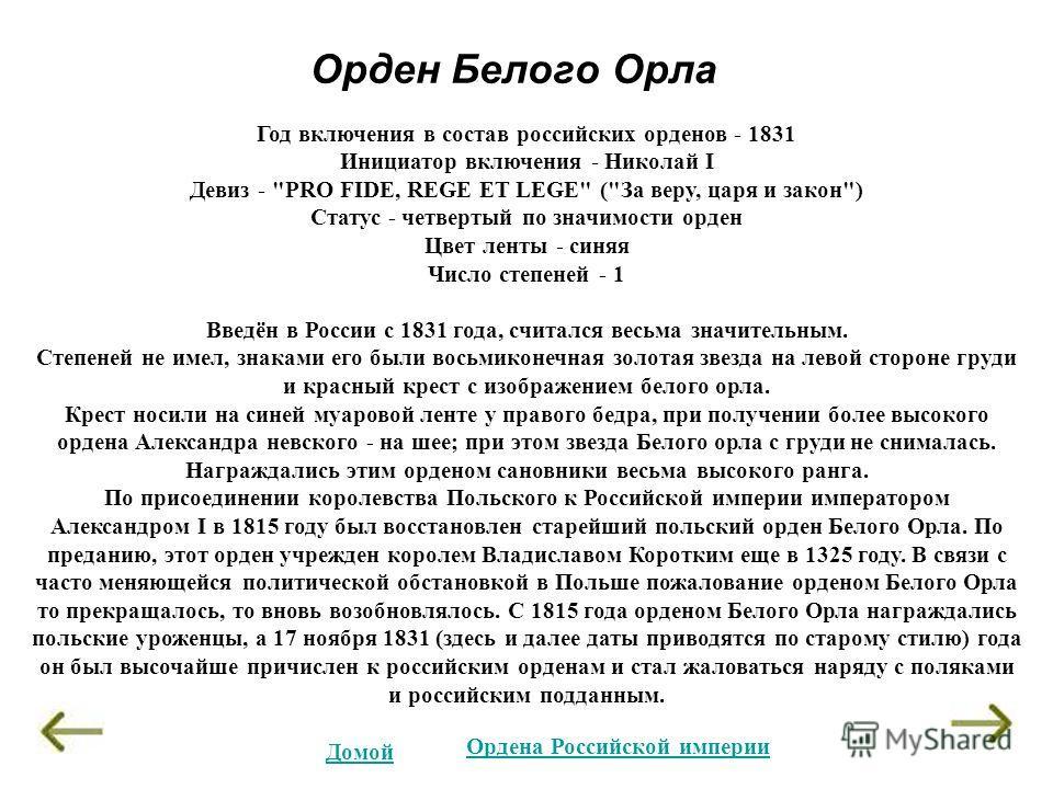 Орден Белого Орла Год включения в состав российских орденов - 1831 Инициатор включения - Николай I Девиз -