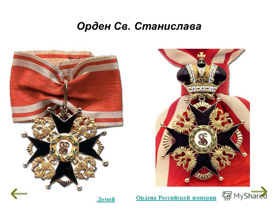 Орден Св. Станислава Домой Ордена Российской империи