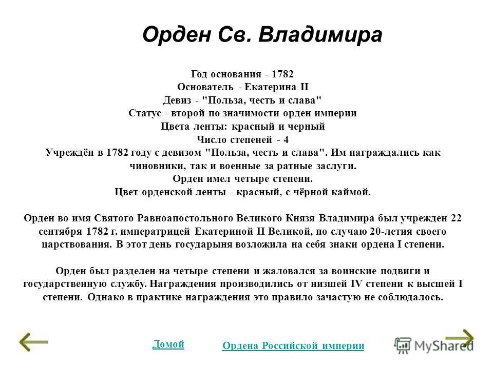Орден Св. Владимира Год основания - 1782 Основатель - Екатерина II Девиз -