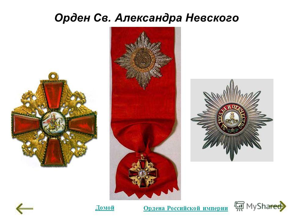 Орден Св. Александра Невского Домой Ордена Российской империи