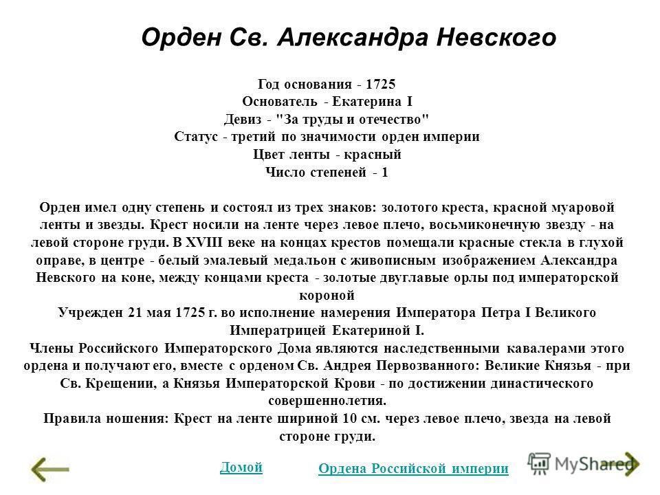 Орден Св. Александра Невского Год основания - 1725 Основатель - Екатерина I Девиз -