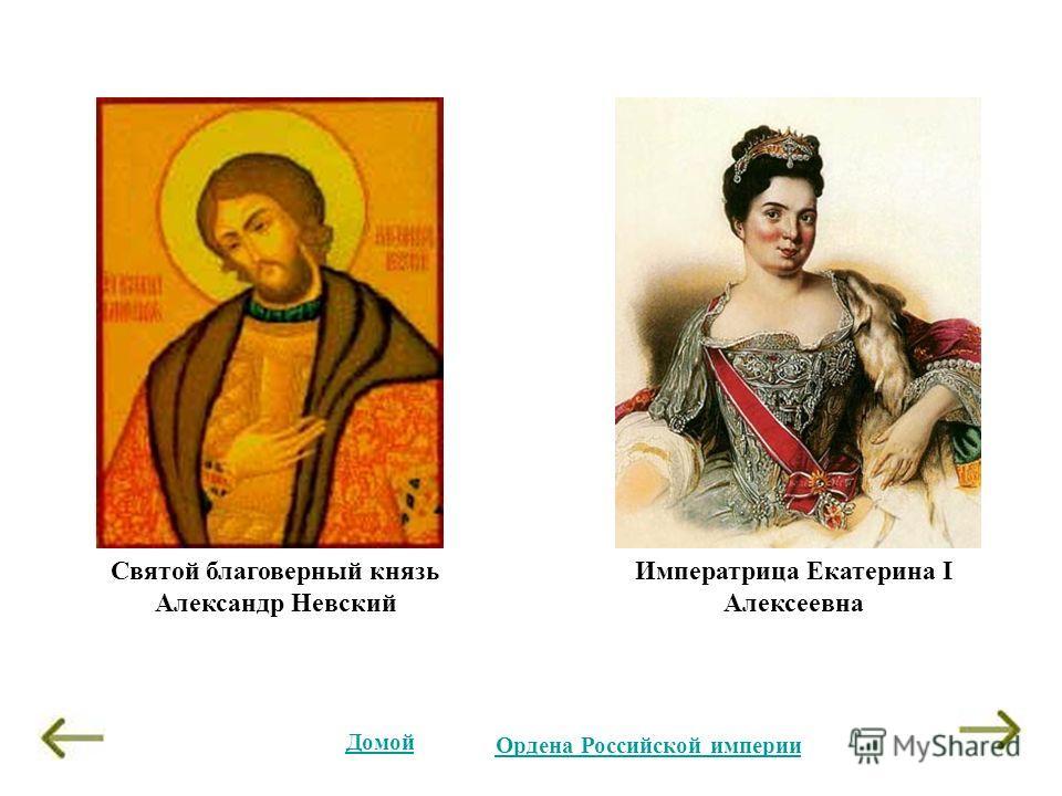 Святой благоверный князь Александр Невский Императрица Екатерина I Алексеевна Домой Ордена Российской империи