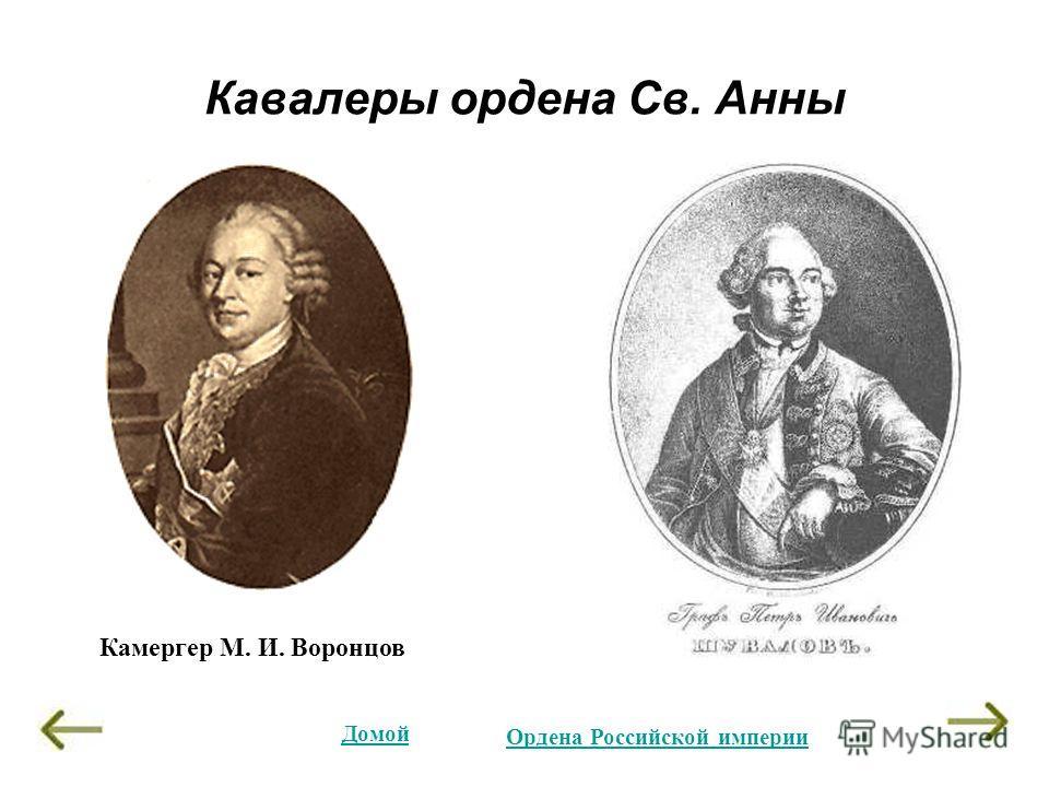 Кавалеры ордена Св. Анны Камергер М. И. Воронцов Домой Ордена Российской империи