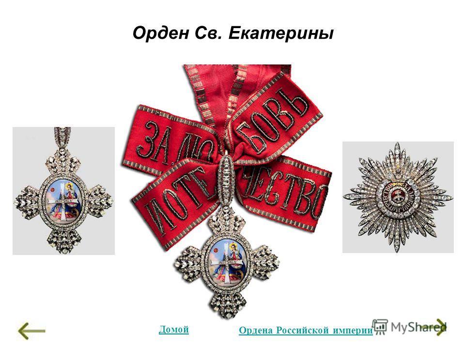 Орден Св. Екатерины Домой Ордена Российской империи