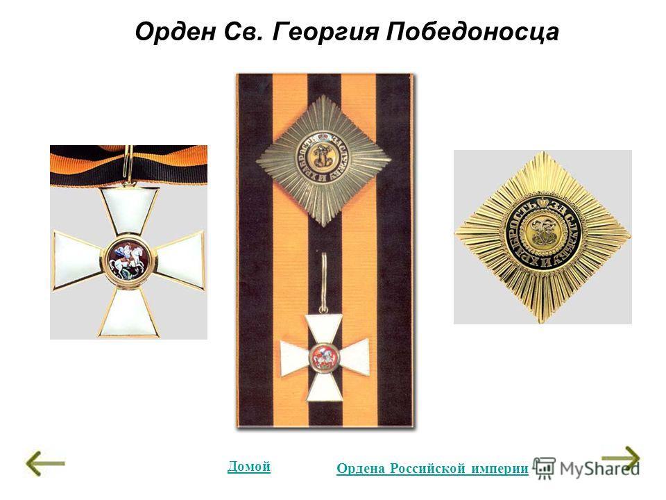 Орден Св. Георгия Победоносца Домой Ордена Российской империи