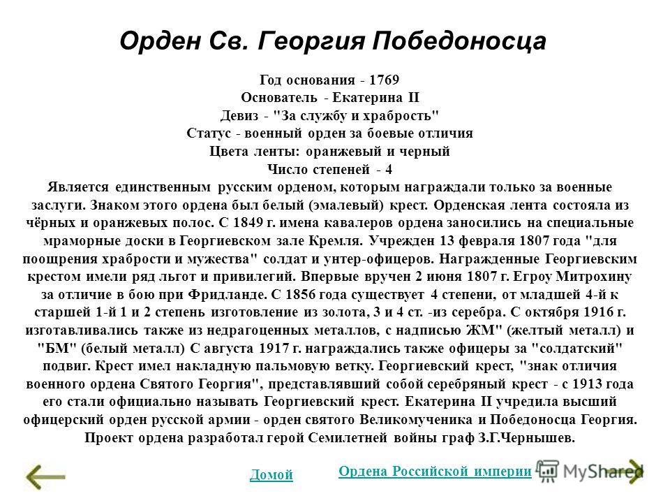 Орден Св. Георгия Победоносца Год основания - 1769 Основатель - Екатерина II Девиз -