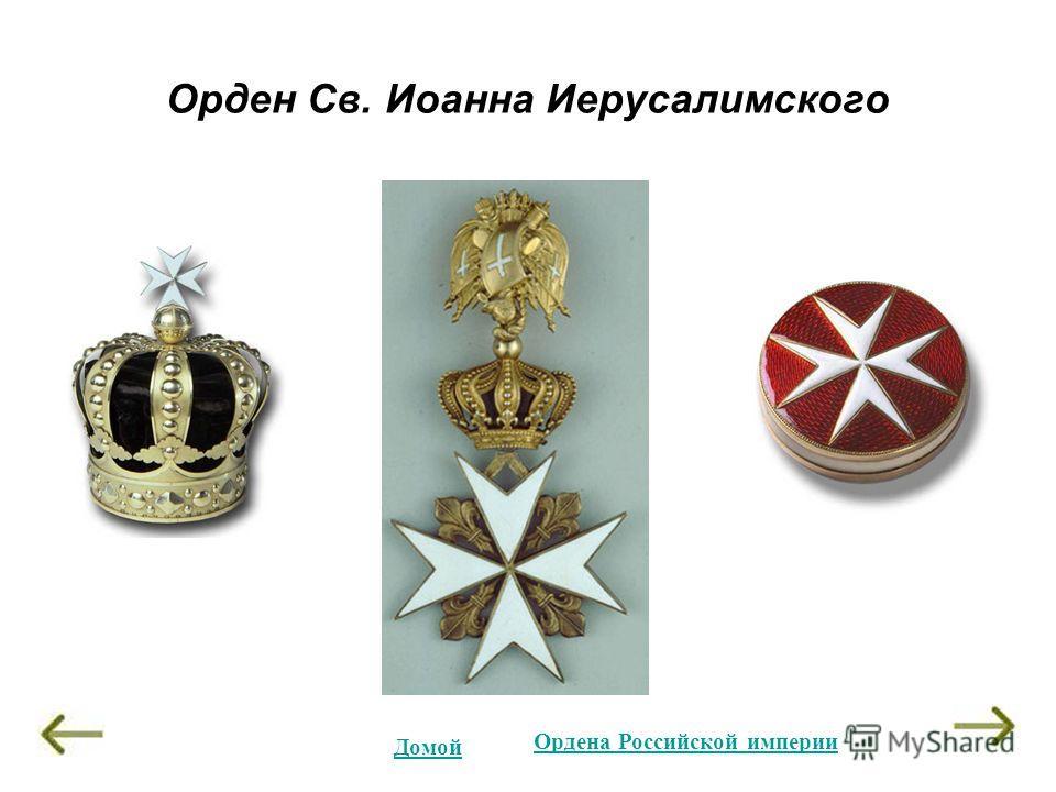 Орден Св. Иоанна Иерусалимского Домой Ордена Российской империи