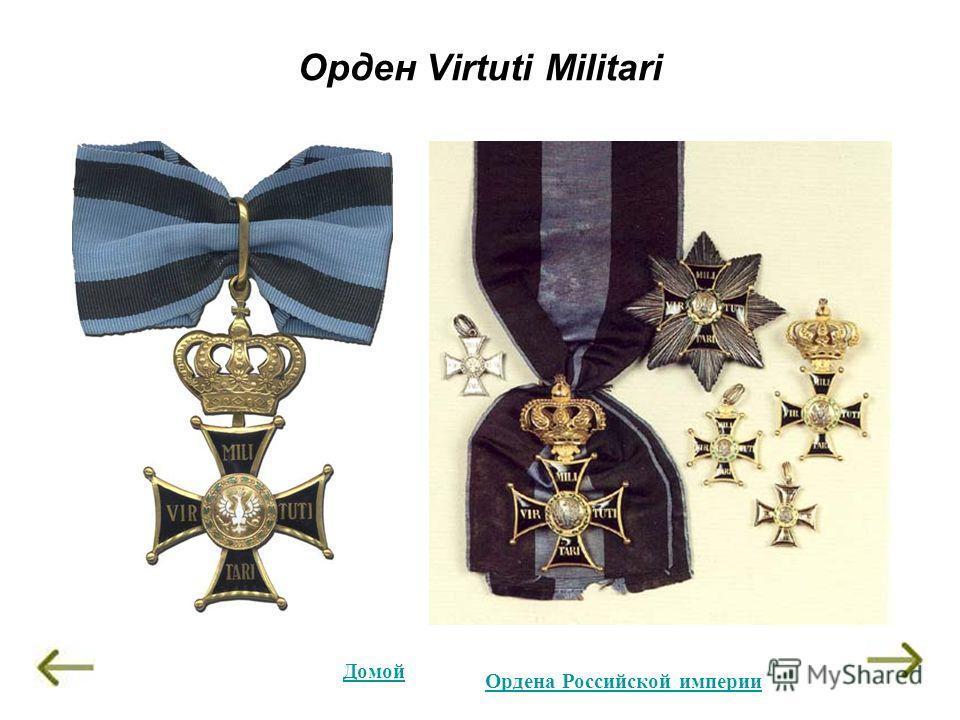 Орден Virtuti Militari Домой Ордена Российской империи