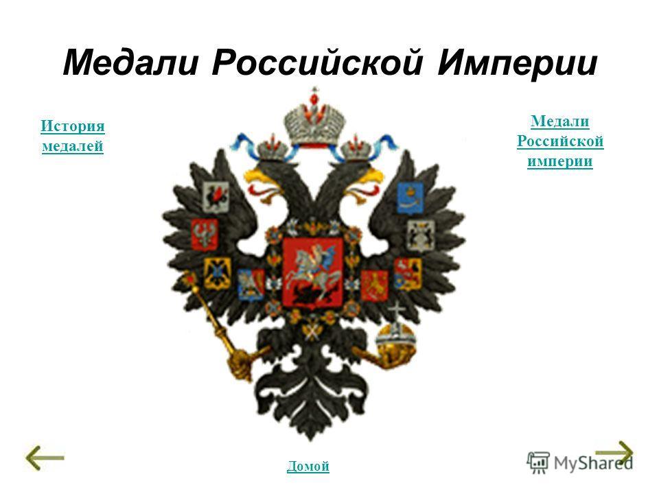 Медали Российской Империи Домой История медалей Медали Российской империи