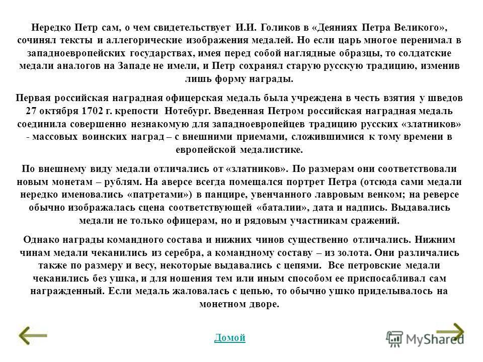 Нередко Петр сам, о чем свидетельствует И.И. Голиков в «Деяниях Петра Великого», сочинял тексты и аллегорические изображения медалей. Но если царь многое перенимал в западноевропейских государствах, имея перед собой наглядные образцы, то солдатские м