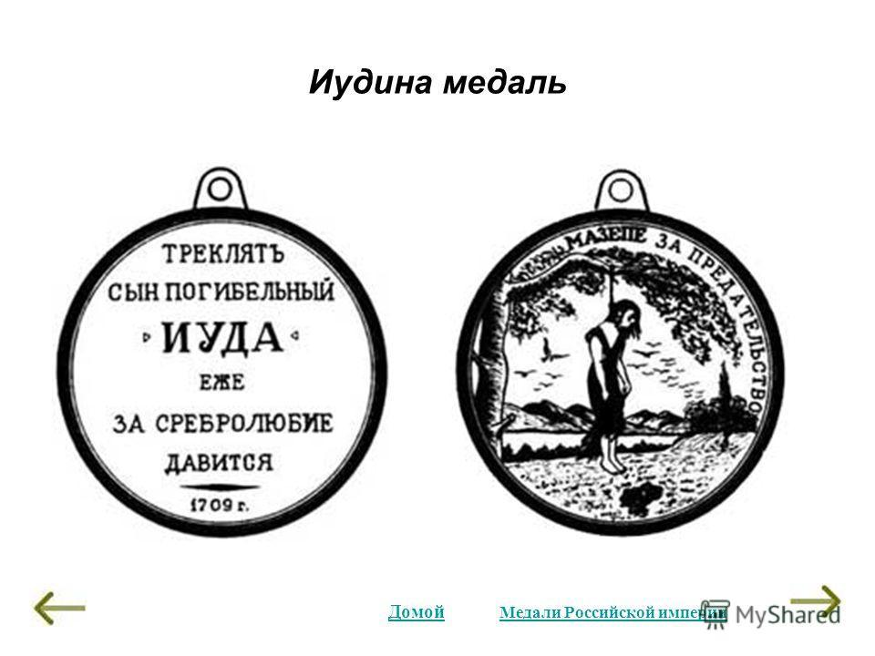 Иудина медаль Домой Медали Российской империи
