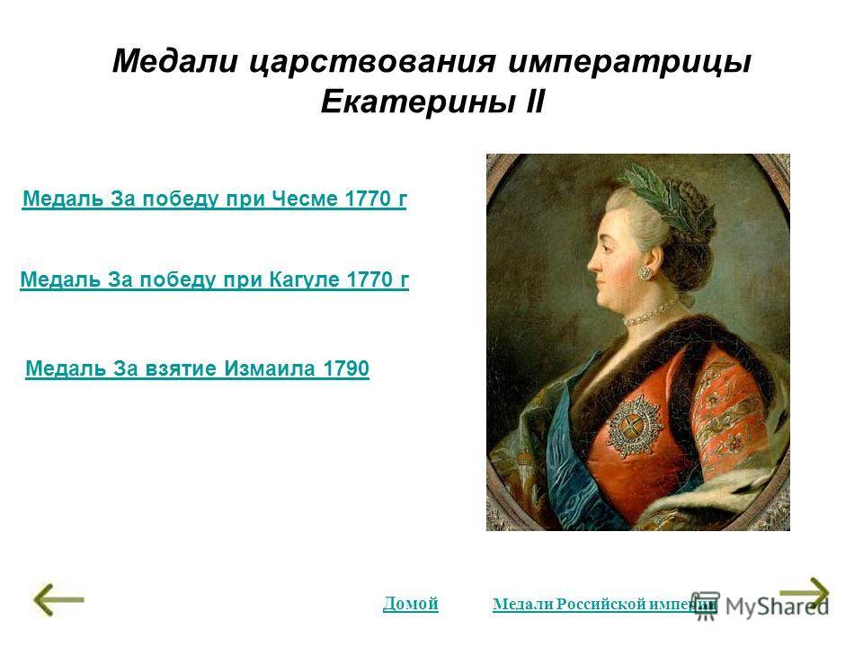 Медали царствования императрицы Екатерины II Медаль За победу при Чесме 1770 г Медаль За победу при Кагуле 1770 г Медаль За взятие Измаила 1790 Домой Медали Российской империи