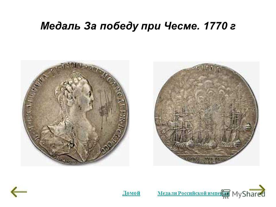 Медаль За победу при Чесме. 1770 г Домой Медали Российской империи