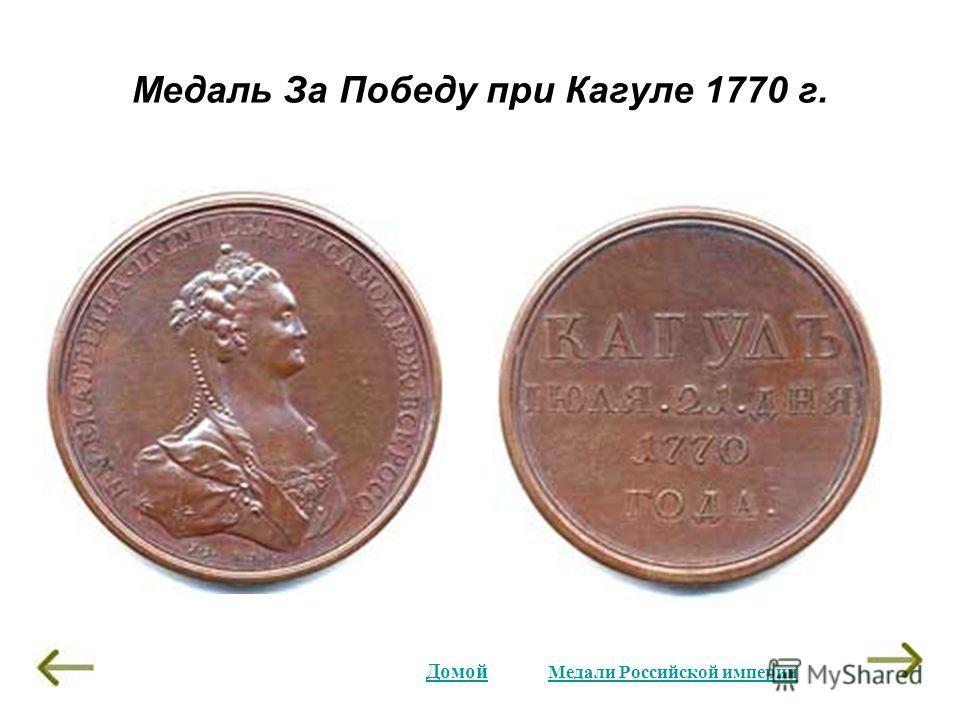 Медаль За Победу при Кагуле 1770 г. Домой Медали Российской империи